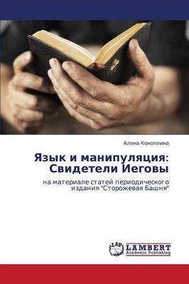 Yazyk I Manipulyatsiya: Svideteli Iegovy (Paperback)