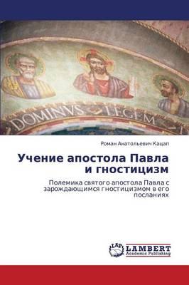 Uchenie Apostola Pavla I Gnostitsizm (Paperback)