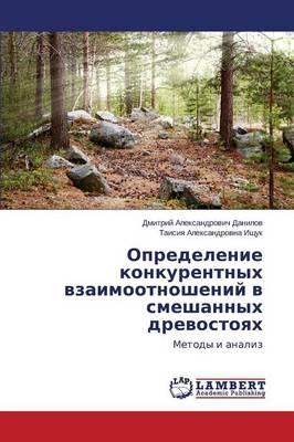 Opredelenie Konkurentnykh Vzaimootnosheniy V Smeshannykh Drevostoyakh (Paperback)