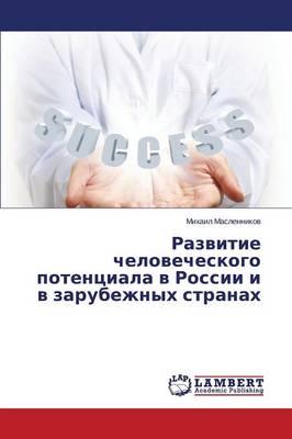 Razvitie Chelovecheskogo Potentsiala V Rossii I V Zarubezhnykh Stranakh (Paperback)