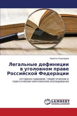 Legal'nye Definitsii V Ugolovnom Prave Rossiyskoy Federatsii (Paperback)