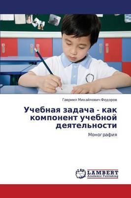 Uchebnaya Zadacha - Kak Komponent Uchebnoy Deyatel'nosti (Paperback)