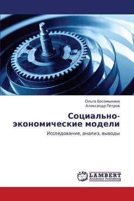 Sotsial'no-Ekonomicheskie Modeli (Paperback)