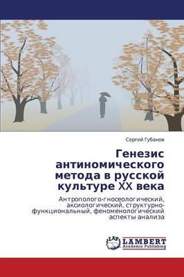 Genezis Antinomicheskogo Metoda V Russkoy Kul'ture XX Veka (Paperback)