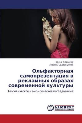 Ol'faktornaya Samoprezentatsiya V Reklamnykh Obrazakh Sovremennoy Kul'tury (Paperback)