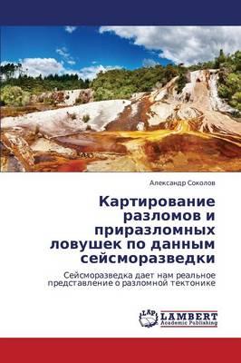 Kartirovanie Razlomov I Prirazlomnykh Lovushek Po Dannym Seysmorazvedki (Paperback)