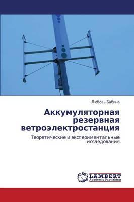 Akkumulyatornaya Rezervnaya Vetroelektrostantsiya (Paperback)