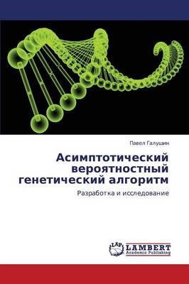 Asimptoticheskiy Veroyatnostnyy Geneticheskiy Algoritm (Paperback)
