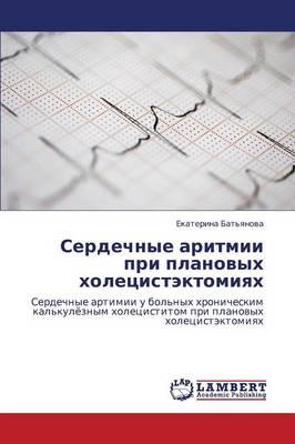 Serdechnye Aritmii Pri Planovykh Kholetsistektomiyakh (Paperback)