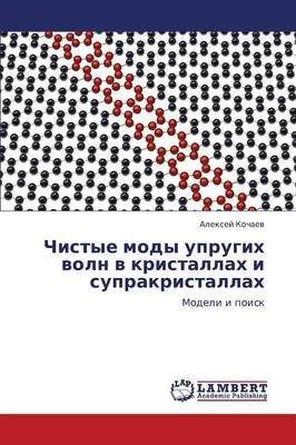 Chistye Mody Uprugikh Voln V Kristallakh I Suprakristallakh (Paperback)