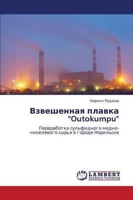 Vzveshennaya Plavka Outokumpu (Paperback)