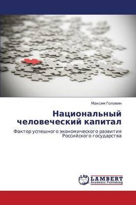 Natsional'nyy Chelovecheskiy Kapital (Paperback)