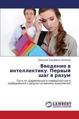Vvedenie V Intellektiku. Pervyy Shag V Razum (Paperback)
