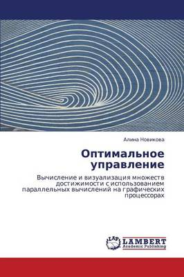 Optimal'noe Upravlenie (Paperback)