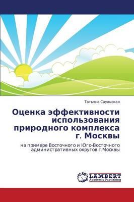 Otsenka Effektivnosti Ispol'zovaniya Prirodnogo Kompleksa G. Moskvy (Paperback)