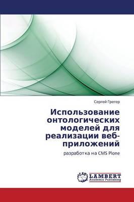 Ispol'zovanie Ontologicheskikh Modeley Dlya Realizatsii Veb-Prilozheniy (Paperback)
