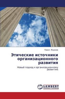 Eticheskie Istochniki Organizatsionnogo Razvitiya (Paperback)