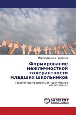 Formirovanie Mezhlichnostnoy Tolerantnosti Mladshikh Shkol'nikov (Paperback)