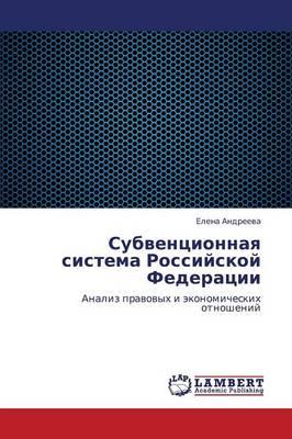 Subventsionnaya Sistema Rossiyskoy Federatsii (Paperback)