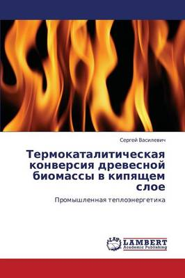 Termokataliticheskaya Konversiya Drevesnoy Biomassy V Kipyashchem Sloe (Paperback)