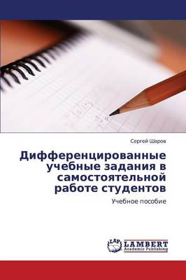 Differentsirovannye Uchebnye Zadaniya V Samostoyatel'noy Rabote Studentov (Paperback)