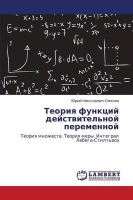 Teoriya Funktsiy Deystvitel'noy Peremennoy (Paperback)