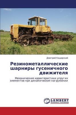 Rezinometallicheskie Sharniry Gusenichnogo Dvizhitelya (Paperback)