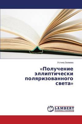 Poluchenie Ellipticheski Polyarizovannogo Sveta (Paperback)