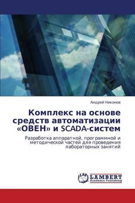 Kompleks Na Osnove Sredstv Avtomatizatsii Oven I Scada-Sistem (Paperback)