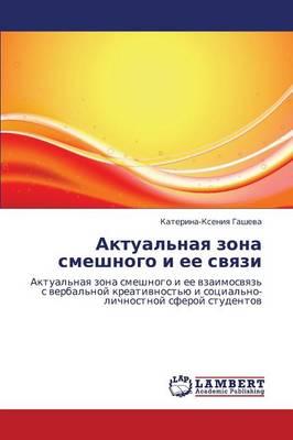 Aktual'naya Zona Smeshnogo I Ee Svyazi (Paperback)