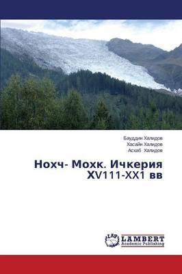 Nokhch- Mokhk. Ichkeriya Khv111-Xx1 VV (Paperback)