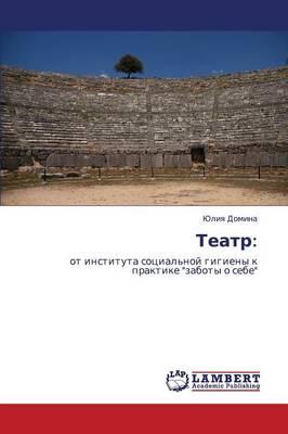 Teatr (Paperback)