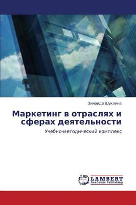 Marketing V Otraslyakh I Sferakh Deyatel'nosti (Paperback)