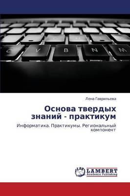 Osnova Tverdykh Znaniy - Praktikum (Paperback)