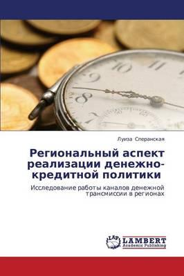 Regional'nyy Aspekt Realizatsii Denezhno-Kreditnoy Politiki (Paperback)