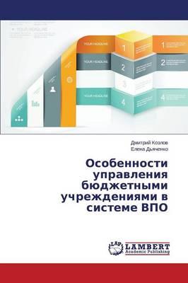 Osobennosti Upravleniya Byudzhetnymi Uchrezhdeniyami V Sisteme Vpo (Paperback)