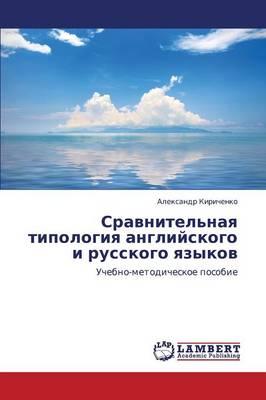 Sravnitel'naya Tipologiya Angliyskogo I Russkogo Yazykov (Paperback)