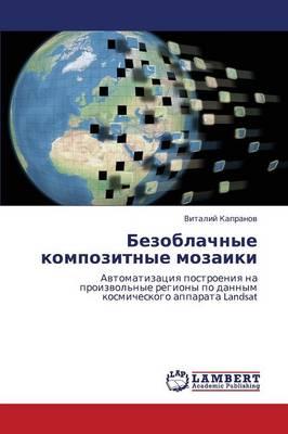Bezoblachnye Kompozitnye Mozaiki (Paperback)
