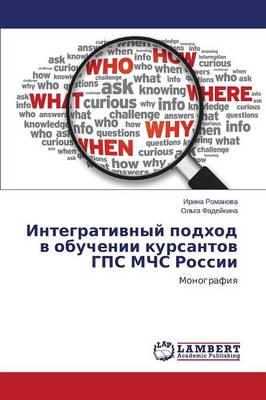 Integrativnyy Podkhod V Obuchenii Kursantov GPS McHs Rossii (Paperback)