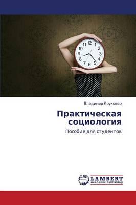 Prakticheskaya Sotsiologiya (Paperback)