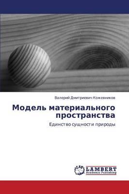 Model' Material'nogo Prostranstva (Paperback)