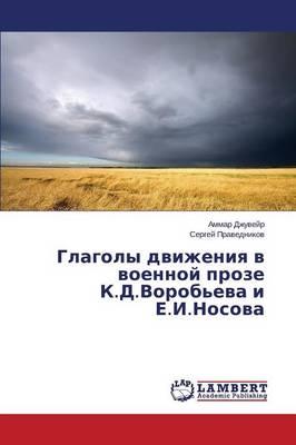 Glagoly Dvizheniya V Voennoy Proze K.D.Vorob'eva I E.I.Nosova (Paperback)