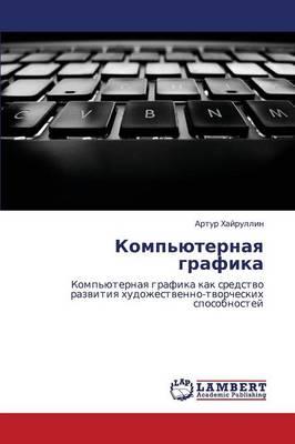 Komp'yuternaya Grafika (Paperback)