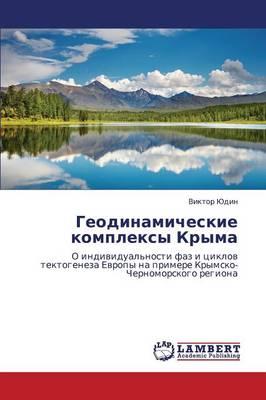 Geodinamicheskie Kompleksy Kryma (Paperback)