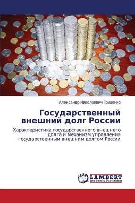 Gosudarstvennyy Vneshniy Dolg Rossii (Paperback)
