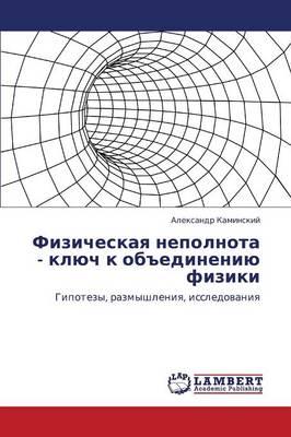 Fizicheskaya Nepolnota - Klyuch K Obedineniyu Fiziki (Paperback)