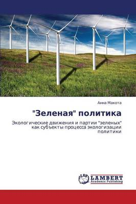 Zelenaya Politika (Paperback)