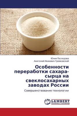 Osobennosti Pererabotki Sakhara-Syrtsa Na Sveklosakharnykh Zavodakh Rossii (Paperback)