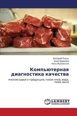 Komp'yuternaya Diagnostika Kachestva (Paperback)