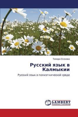 Russkiy Yazyk V Kalmykii (Paperback)